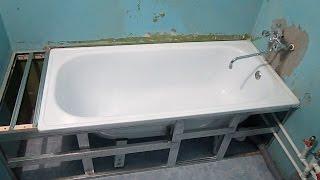 видео Как установить ванну, установка ванны