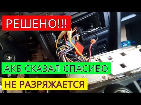 [РЕШЕНО] Как подключить магнитолу чтобы не разряжался аккумулятор AUDI A6 C5