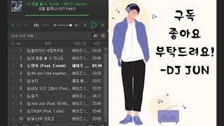 헤이즈  Heize  Best 15곡 1  좋은 노래 모음 가사있음!! 좌표있음!!
