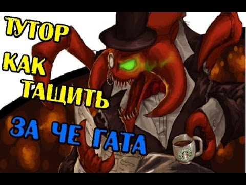 видео: [league of legends] Тутор как тащить за Че гата