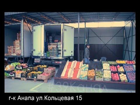 В Анапе открылся новый оптово-розничный склад