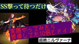 【モンスト】超絶ニルヴァーナ ボス戦楽々攻略.