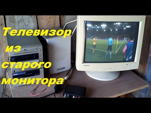 видео: Телевизор из старого монитора. Своими руками. tv from the old monitor. Жизнь в деревне