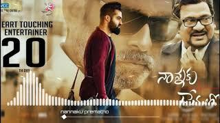 JR NTR - Nannaku Prematho Tittle song ringtone with free download link  HEMANTH
