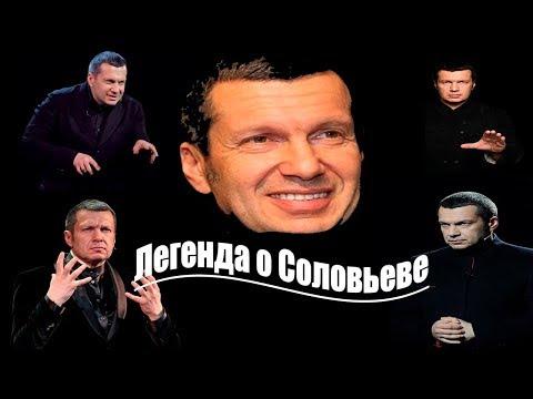"""Кто такой Владимир Соловьев?/""""Вся правда""""/Шокирующие подробности/ Запрещено на ТВ /Ургант прав?"""