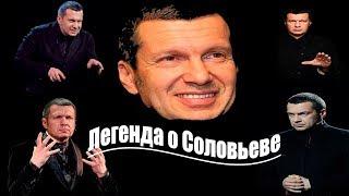 Кто такой Владимир СоловьевВся правдаШокирующие подробности Запрещено на ТВ Ургант прав