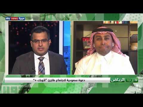 من الرياض.. دعوة سعودية لاجتماع طارئ {لأوبك +}  - نشر قبل 3 ساعة