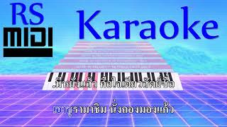 เมาหนักเพราะรักติ๋ม : สนุ๊ก สิงห์มาตร อาร์ สยาม [ Karaoke คาราโอเกะ ]