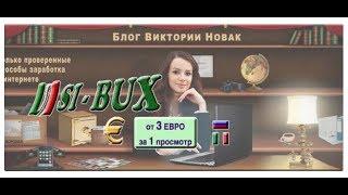 Si-bux [Лохотрон] — Smart Italian Bux, блог Виктории Новак