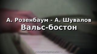 А.Розенбаум - А.Шувалов Вальс-бостон
