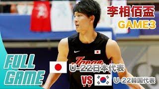 【フルゲーム】最終戦、日本が躍動!!U-22日本代表vsU-22韓国代表 GAME3|第41回李相佰盃