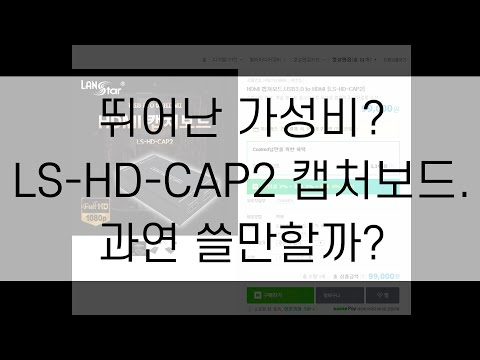 LS HD CAP2 캡처보드 리뷰 (+ 캡처 영상)