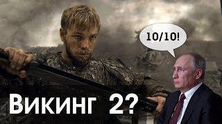 Легенда о Коловрате – Обзор фильма. (ВИКИНГ 2?)