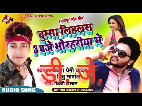 Chumma Le La Char Baje Bhor Hariya Mein Awdhesh Premi Mithu Marshal Song DJ Remix