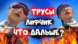 ТРУСЫ И ЛИФЧИК В FREE FIRE BATTLEGROUNDS! ЧЕГО???