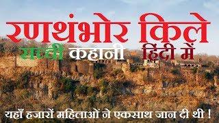 True Story Ranthambore Fort - HIndi