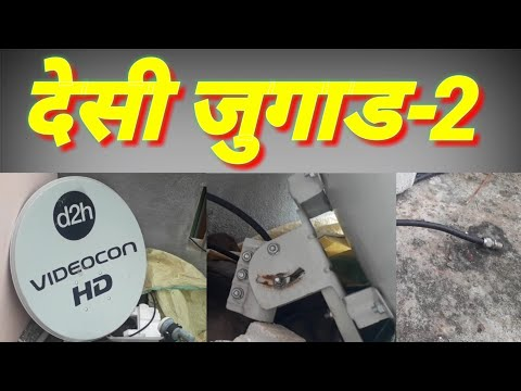 DESI JUGAD PART 2 || देसी जुगाड का दुसरा तरीका || DTH FAAN CLUB from YouTube · Duration:  2 minutes 42 seconds