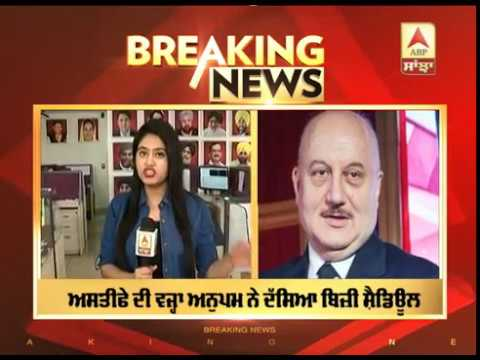 Breaking News: Here's Why Anupam Kher Resigns as FTII Chairman