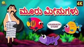 Kannada Moral Stories for Kids - ಮೂರು ಮೀನುಗಳು | Three Fishes | Kannada Fairy Tales | Koo Koo TV