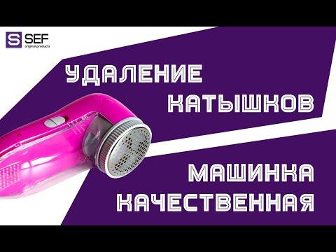 Обзор Машинки для катышков от сети ТМ Gemei GM 216! Показываю как чистит - SEF5.com.ua