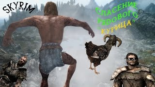 "Спасение рядового ""Курица"" (Skyrim,монтаж)"