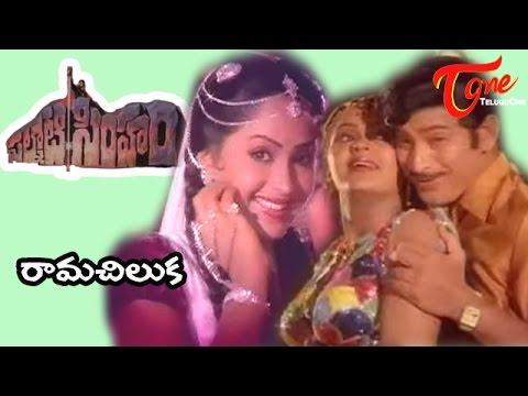 Palnati Simham Songs - Ramachilaka - Radha - Krishna