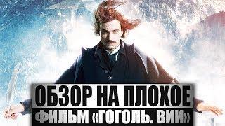 Обзор на плохое - Гоголь. Вий.