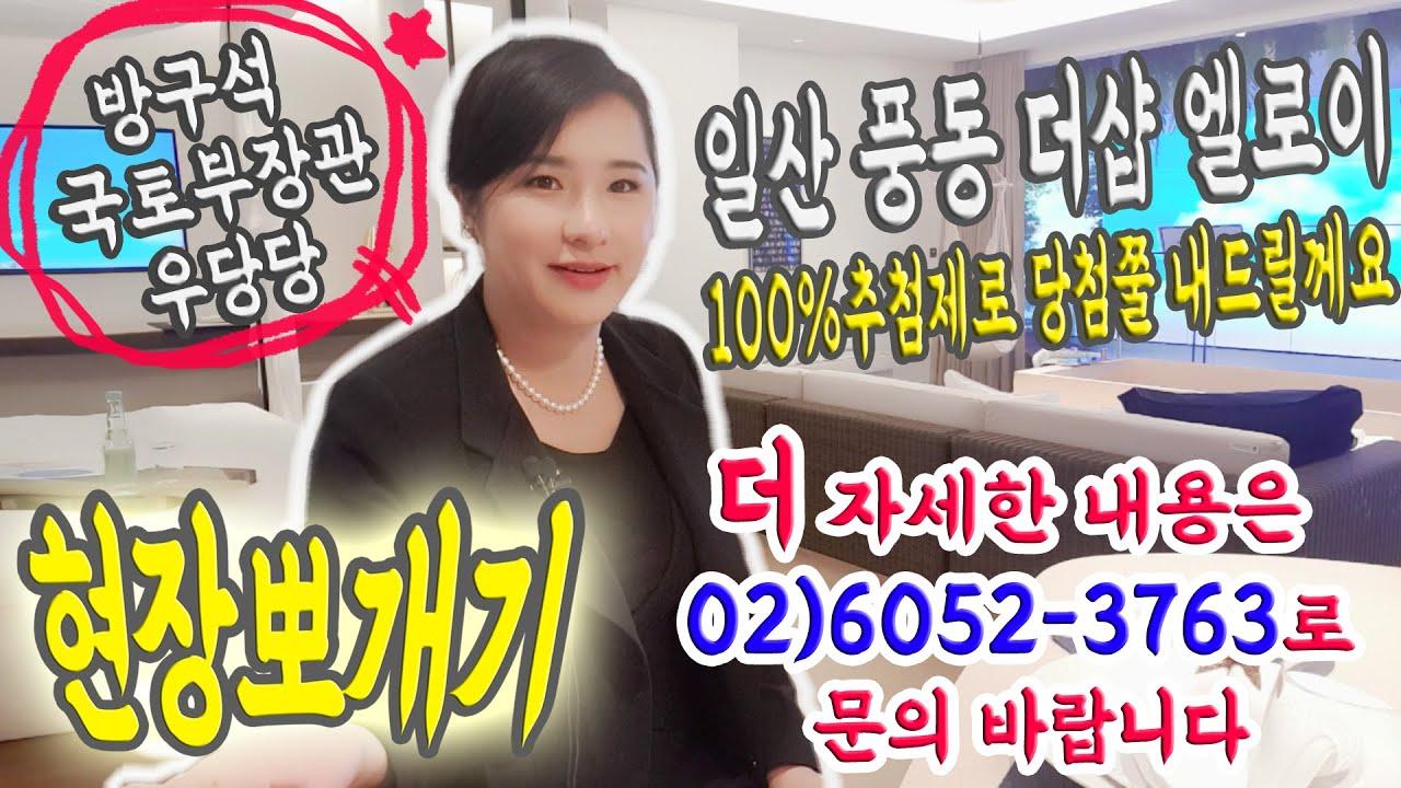 일산 더샵 엘로이, 포스코건설 더샵의 감각을 풍동 데이앤뷰와 함께