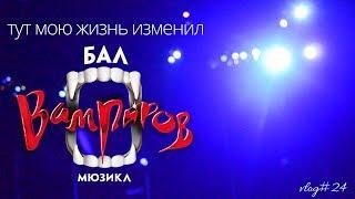 vlog#24 первый Бал Вампиров. первый мюзикл в Москве.   life as the Tanz Der Vampire. Moscow, Russia