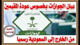 بيان الجوازات بخصوص عودة المقيمين من الخارج إلى السعودية رسمياً