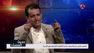 ابلاغ المبعوث من قبل هادي بضرورة انسحاب الحوثيين من الحديدة او الحسم العسكري   حديث المساء