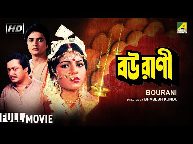 Bourani | বউরাণী | Bengali Movie | Full HD | Bhaskar Banerjee, Anushree Das