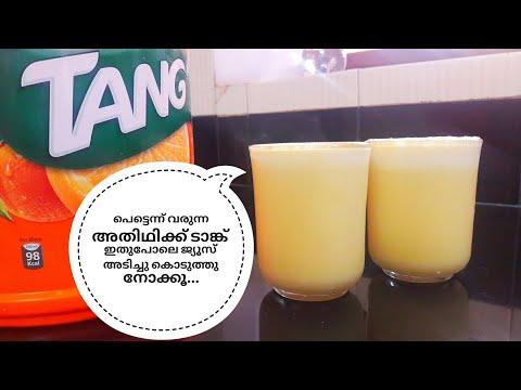ടാങ്ക് ജൂസ് അടിക്കുമ്പോൾ ഇതുകൂടി ചേർത്തു നോക്കൂ... വ്യത്യാസം അറിയാം😊  Tang Juice  Easy Drink Recipe