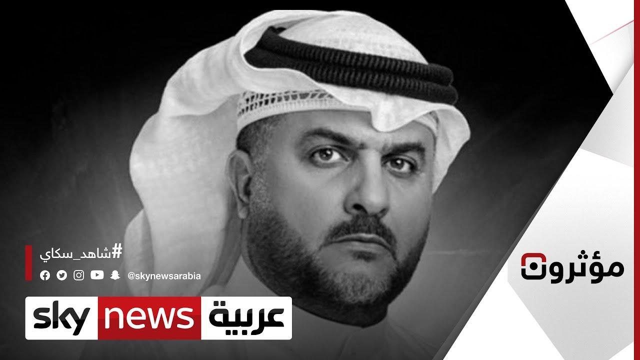 الفنان الكويتي مشاري البلام يفجع الوسط الفني بوفاته بسبب فيروس كورونا | #مؤثرون  - 18:58-2021 / 2 / 26