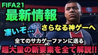 【FIFA21】神ゲーに近く...超大量の最新情報が凄すぎる!!【たいぽんげーむず】
