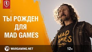 World of Tanks Blitz: Ты рожден для Mad Games