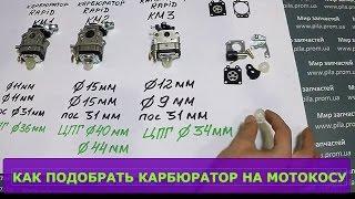 видео Устройство карбюратора и его разновидности