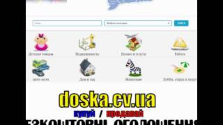 Безкоштовні оголошення міста Чернівці(, 2014-11-03T18:10:34.000Z)