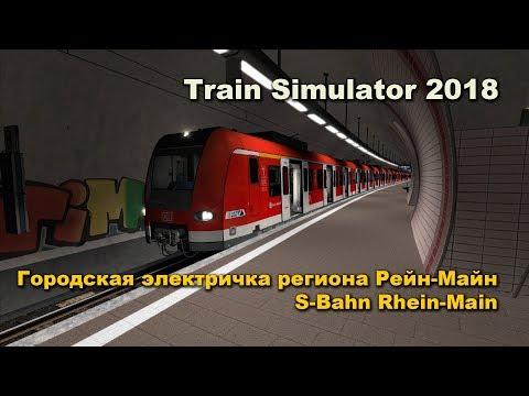 Train Simulator 2018 Городская электричка региона Рейн-Майн S-Bahn Rhein-Main