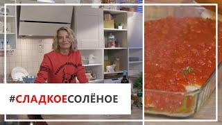 Рецепт палтуса в томатном соусе от Юлии Высоцкой | #сладкоесолёное №24