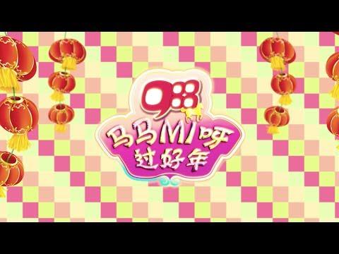 《马马Mi呀 过好年》MV (988官方高清版)