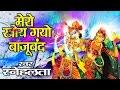 Download मेरो खोय गयो बाजूबंद ॥ Best Holi Bhajan By Snehlata || Barsane Ki Holi # Ambey Bhakti MP3 song and Music Video