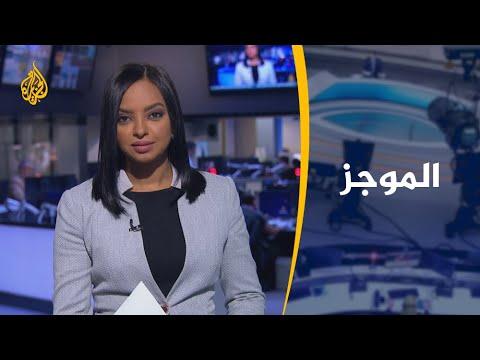 موجز الأخبار - العاشرة مساء (4/4/2020)  - نشر قبل 11 ساعة