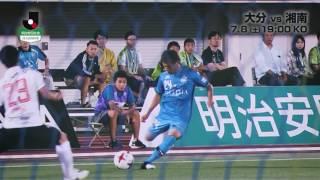 連勝が止まった大分が4連勝中の湘南を迎える。 明治安田生命J2リーグ ...