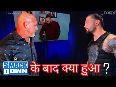 What Happened After Smackdown ? Roman Reigns Off Air,Huge Star Leaving WWE ? WWE Smackdown 02/07/20