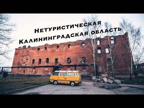 Нетуристическая Калининградская область. Заброшенное. Разрушенное. Исчезнувшее. 2020. (Часть 1)