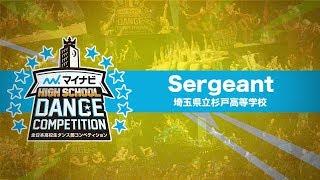 Sergeant(埼玉県立杉戸高等学校)/マイナビHIGH SCHOOL DANCE COMPETITION 2019 関東予選