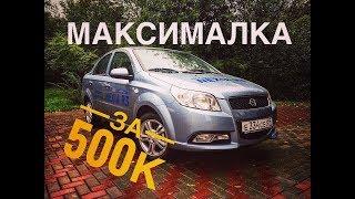 Тест-Драйв Ravon Nexia R3!!!  Узбекский лакшери за 500 тысяч рублей!