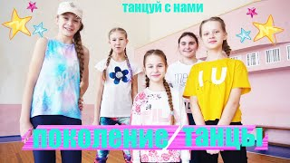 Легкий танец  | под песню | Поколение Танцы