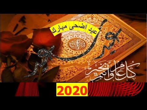 عيد اضحى مبارك 2020 عيد سعيد تكبيرات عيد الاضحى المبارك 2020 Youtube